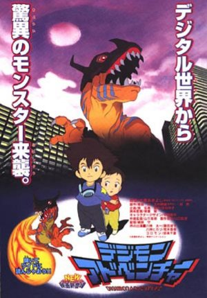 Digimon Adventure : Movie